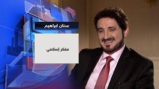 المفكر الإسلامي عدنان إبراهيم  في حديث العرب
