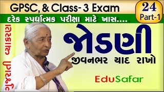 ગુજરાતી વ્યાકરણ- જોડણી જીવનભર યાદ રાખો  Gujarati Vyakaran -  Jodni-1 અનુસ્વારના નિયમો-૧