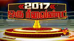 2017 ஒரு ரிவைண்ட் | 2017 ORU REWIND | Vendhar Tv