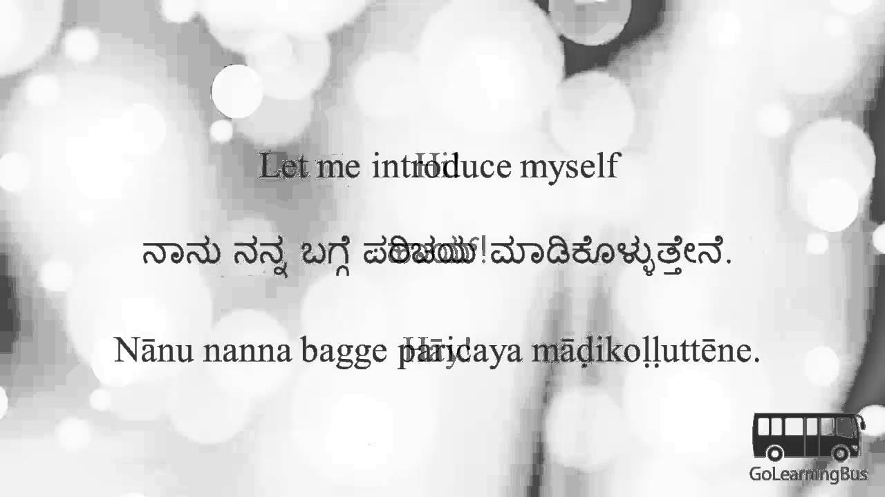Description Meaning Of Kannada