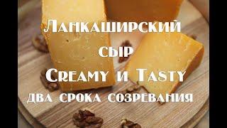 Ланкаширский сыр рецептура приготовления и два срока созревания
