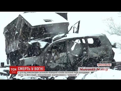 В аварії під Миколаєвом загинув екс-голова обласної ради Володимир Луста