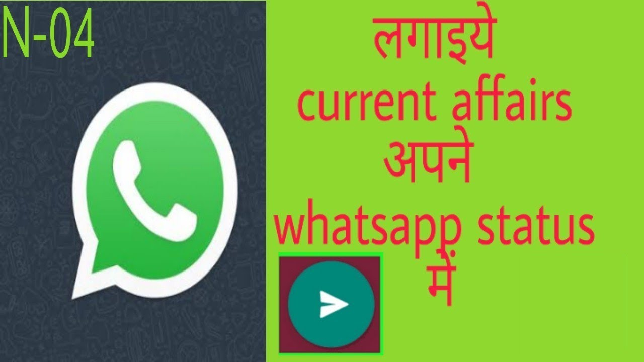 Current Affairs Whatsapp Status Current Affairs For