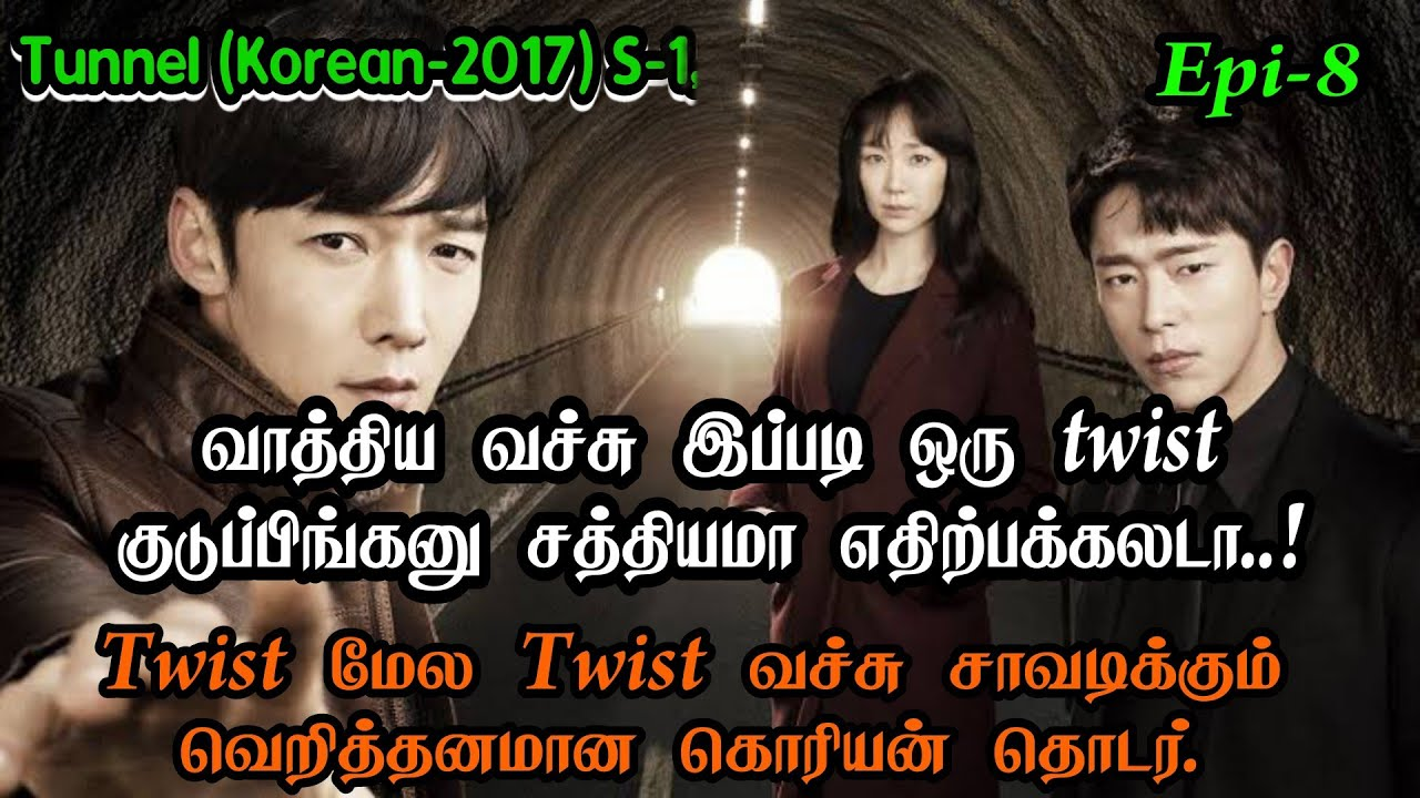 Download Tunnel Korean Drama In Tamil   Epi-8   Tunnel Drama Explained In Tamil   Tunnel Drama Tamil Dubbed