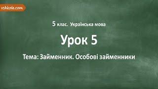 #5 Займенник. Особові займенники. Відеоурок з української мови 5 клас