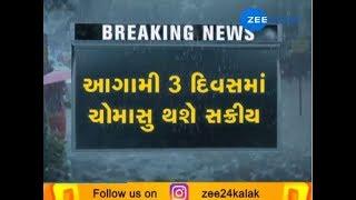 Gujarat: Monsoon to be active within next 3 days - Zee 24 Kalak
