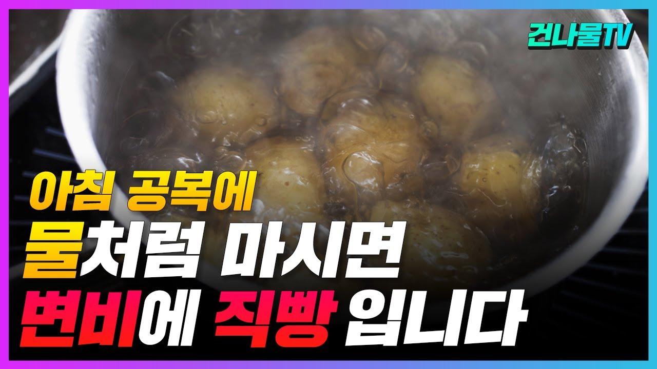 감자 꼭 이렇게 드세요 아침 공복에 먹으면 위염, 변비가 사라져요
