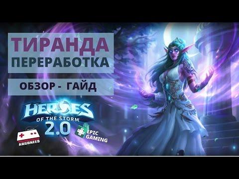 видео: Переработка Тиранды - Обзор-Гайд [heroes of the storm 2.0]✓