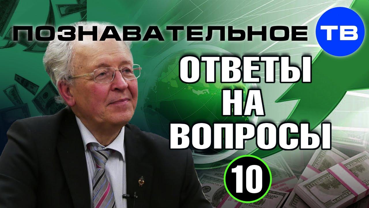 Ответы на вопросы 10 (Познавательное ТВ, Валентин Катасонов)
