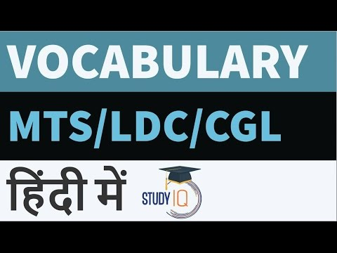 Vocabulary - Synonyms & Antonyms for MTS/LDC/SSC CGL/CHSL
