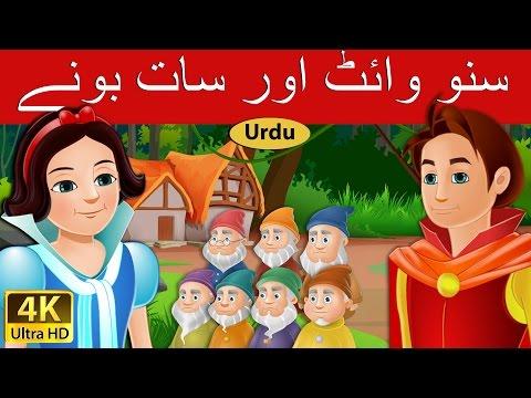 سنو وائٹ اور سات بونے  Snow white and the seven dwarfs  Urdu Fairy Tales  4K UHD