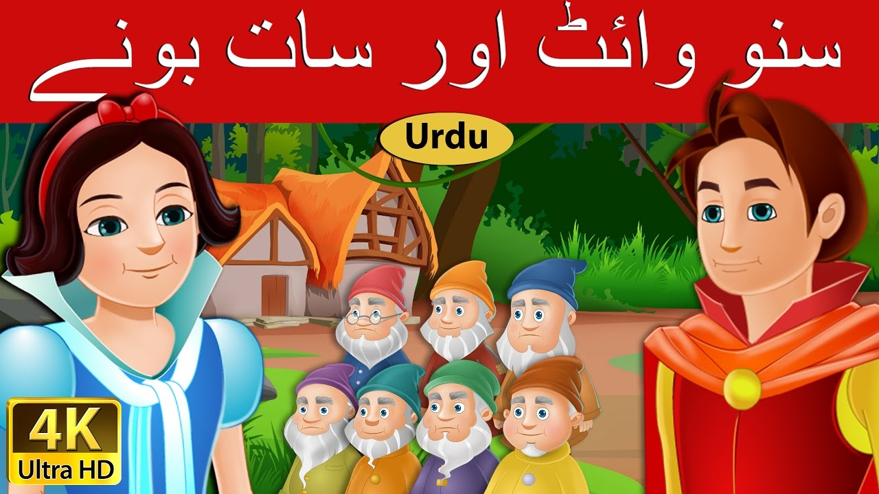 سنو وائٹ اور سات بونے - Snow white and the seven dwarfs - Urdu Fairy Tales - 4K UHD