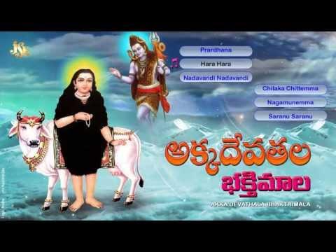 AKKA DEVATHALA BHAKTHI MALA|| AKKADEVATHALA SUPER HIT SONGS ||TELUGU DEVOTIONAL SONGS||