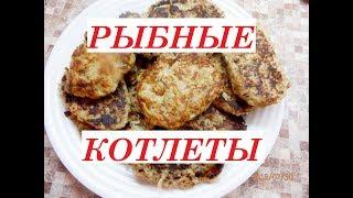 Вкусные Рыбные Котлеты к Праздничному столу