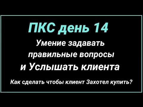 ПСК день 14 (04.02.20)
