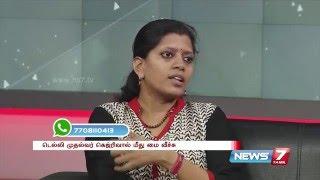 Yezhavadhu Naal 24-01-2016 | News 7 Tamil
