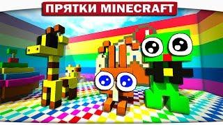 МИР МЯГКИХ ИГРУШЕК МАЙНКРАФТ!! - Прятки Minecraft 85