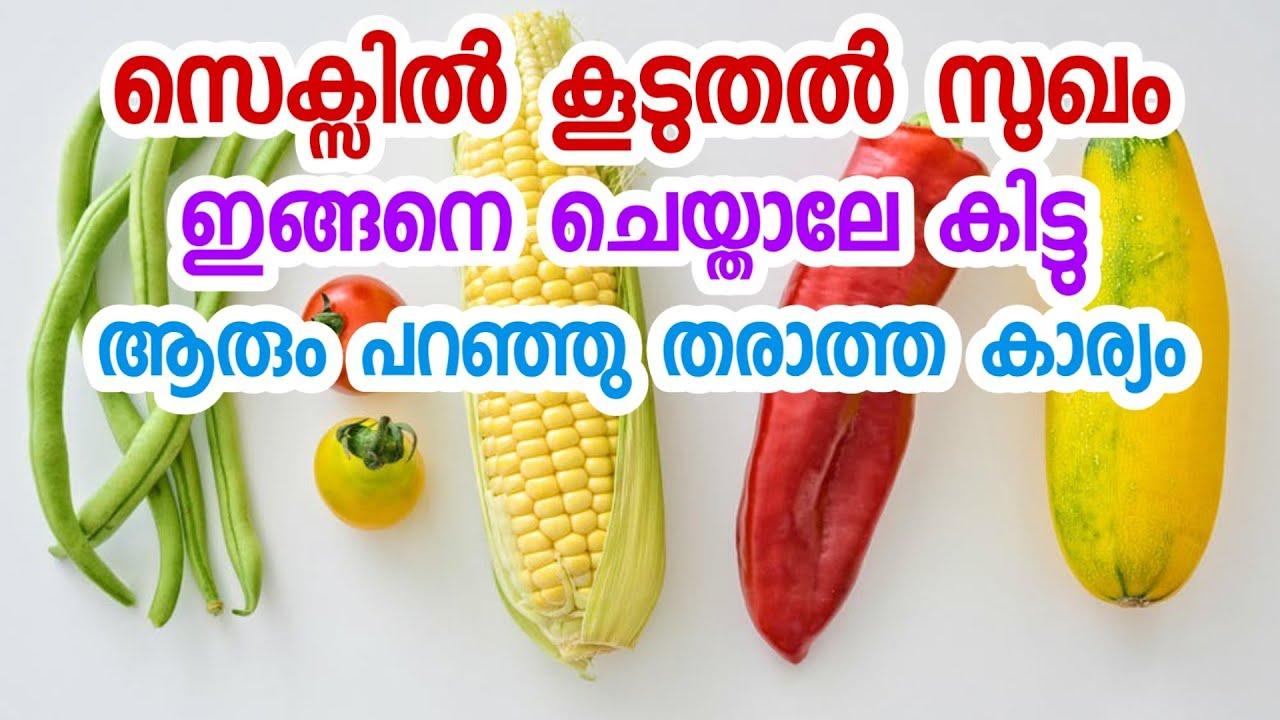 കൂടുതൽ സുഖം കിട്ടാൻ ഇങ്ങനെ ചെയ്തു നോക്കു|health tips malayalam|malayalam health tips