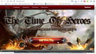 time-heroes.biz.Браузерная онлайн игра с выводом денег.