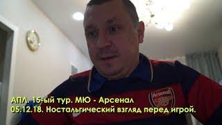 Ностальгия по великому противостоянию МЮ и Арсенала. 05.12.2018