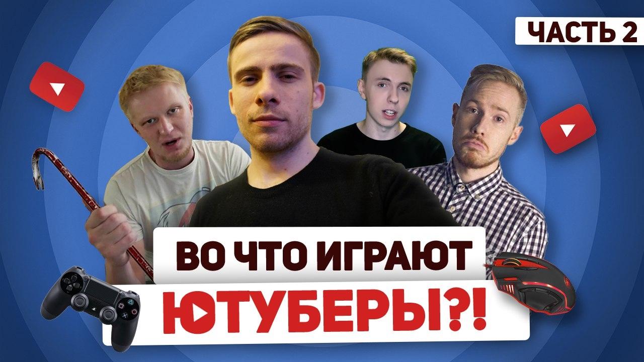 секрет, что самый популярный ютубер россии СМИ