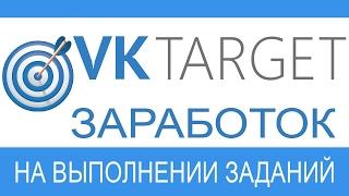 Больше заданий VKtarget. More VKtarget jobs.