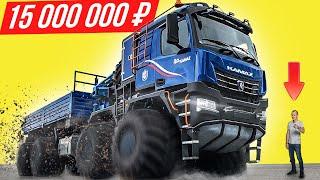 Самый дорогой КАМАЗ за 15 млн рублей! Гигантский монстр 8х8 KAMAZ Арктика #ДорогоБогато №113