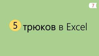 5 Интересных Трюков в Excel [7]