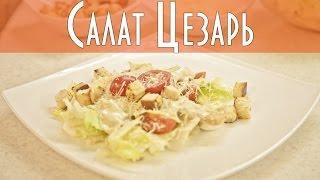 """Салат Цезарь с курицей + соус Цезарь. Рецепт канала """"Соль и Сахар""""."""