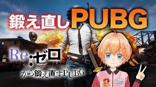 【PUBG】ゼロから鍛え直すPUBG【VTuber】