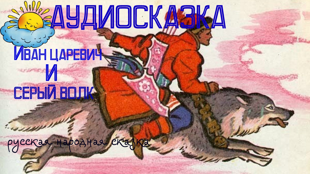 Иван царевич и серый волк, аудио сказка, Русская Народная Сказка, для детей