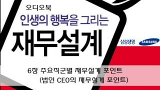 1권 5 법인 CEO의 재무설계 포인트