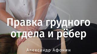 Мануальная терапия - правка грудного отдела позвоночника | Александр Афонин