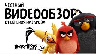 """""""Angry Birds в кино"""" - обзор мультфильма (Провал года?)"""