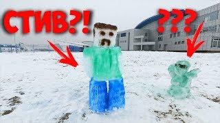 Влог Лепим снежного Стива Майнкрафт в реальной жизни Своими руками