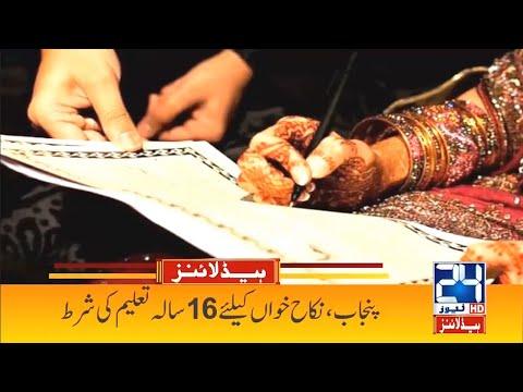 Must Check Degree Of Nikah Khawan Before Nikah