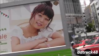 """渋谷を走行する、井口 裕香 2016年7月6日発売 2nd Album """"az you like....."""