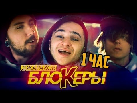 Джарахов - БЛОКЕРЫ (1 ЧАС)