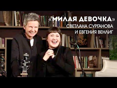 Светлана Сурганова И Евгения Венлиг - Милая Девочка