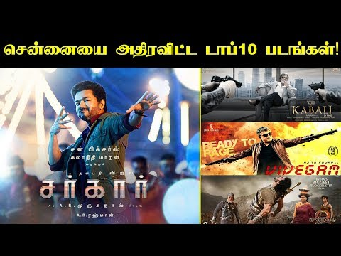 Sarkar Collection - Top 10 Movies in Chennai Box Office | tamil news | Kollywood |  kalakkal cinema