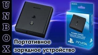 PS Vita Portable Charger - Распаковка и мини-обзор
