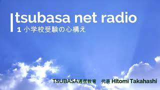 小学校受験のTSUBASA通信教育がお届けする、小学校受験にまつわ...