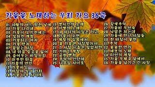 가을을 노래하는 우리 가요 36곡