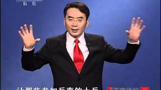 《百家讲坛》 20110717 隋唐英雄志(十)江都兵变