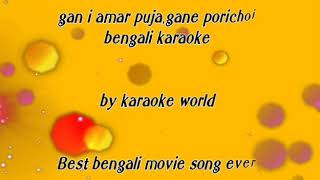 Gaani Amar Puja Gane Porichoy Karaoke Babul Supriyo Guru Sishya 2001 Karaoke -9126866203