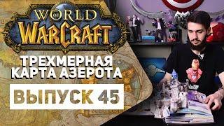 World of Warcraft. Трехмерная карта Азерота ОБЗОР