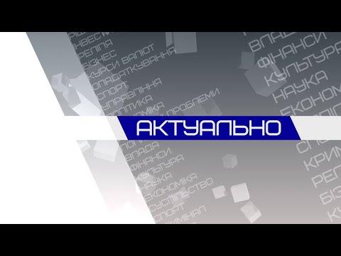 Телеканал C-TV: АКТУАЛЬНО