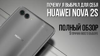 почему я выбрал HUAWEI Nova 2s - Полный обзор зеркального смартфона