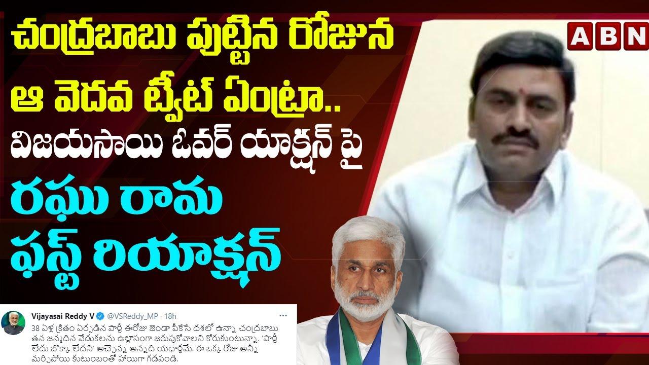 Download Raghu Rama Krishnam Raju First Reaction On Vijayasai Reddy Tweet on Chandrababu Birthday    ABN