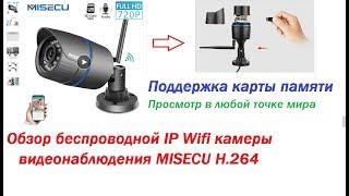 Обзор беспроводной IP Wifi камеры видеонаблюдения MISECU H.264